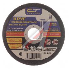 Круг отрезной по металлу 115х1.6х22 (A40SBF80)   8412 0