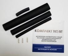 Комплект для заделки ТКТ/ВТ4486 0